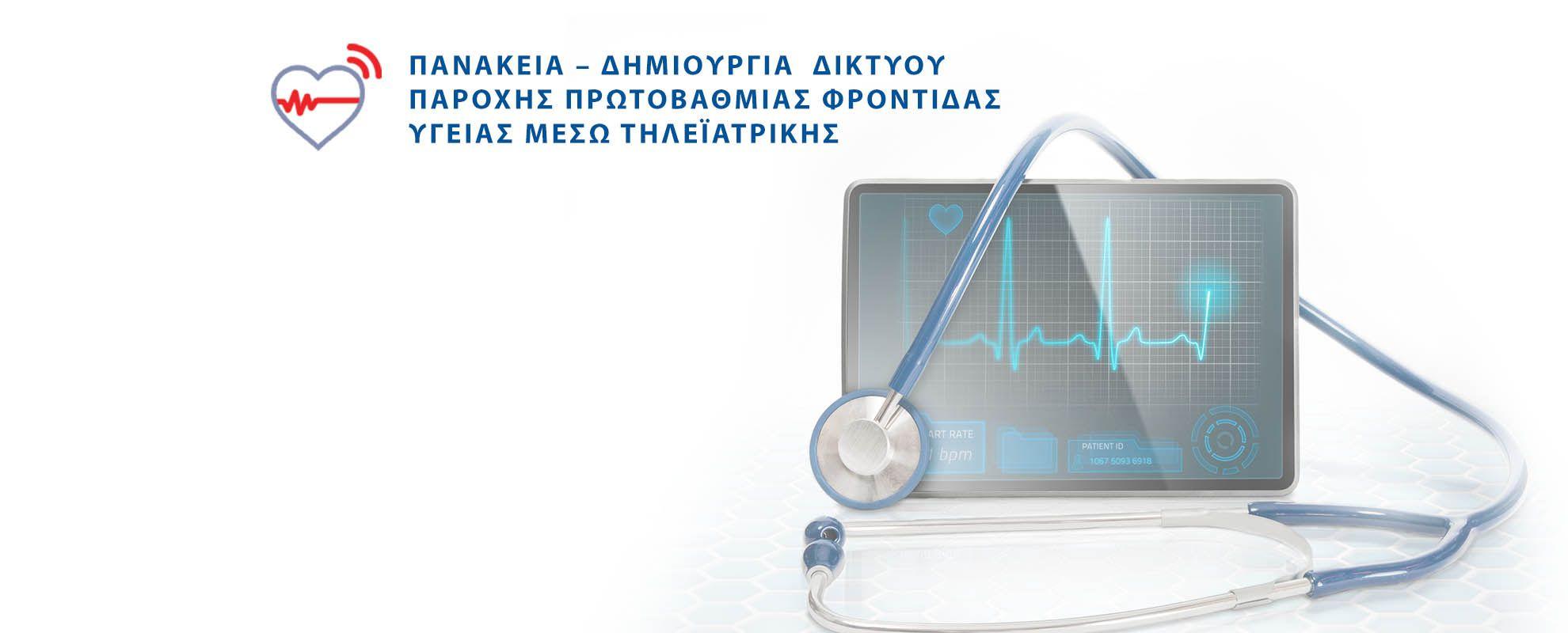 panakeia-banner