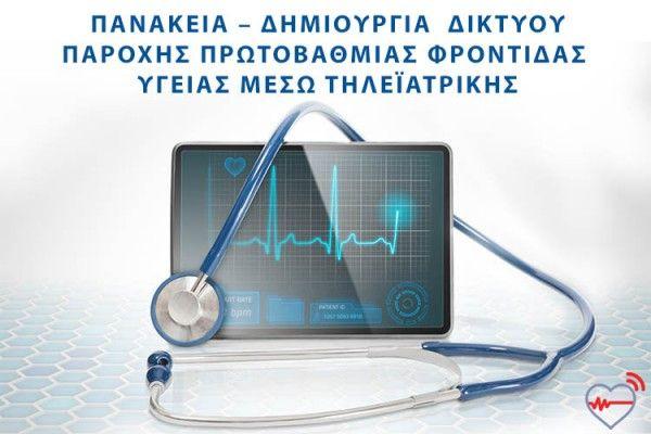 Δίκτυο Τηλεϊατρικής